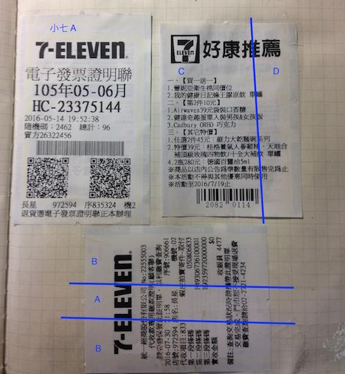 20160730_receipt_test_p2