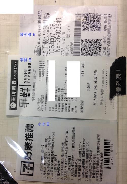 20160730_receipt_test_p3